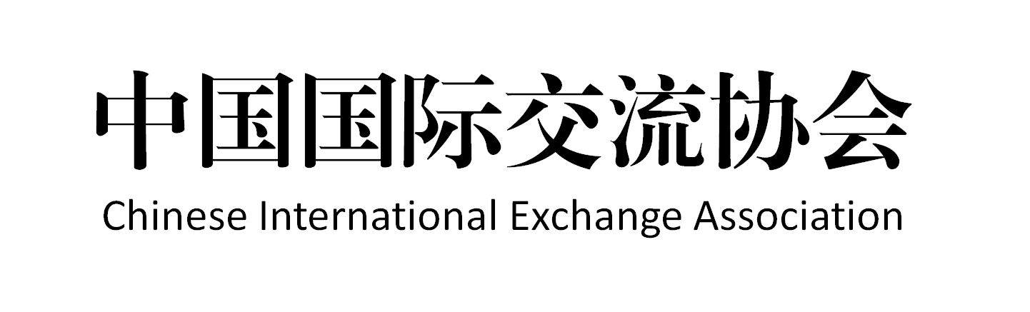 中国国际交流协会 Chinese International Exchange Association